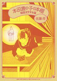 本田鹿の子の本棚(リイドカフェコミックス)
