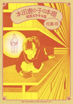 本田鹿の子の本棚 暗黒文学少女篇-電子書籍
