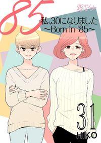 私、30になりました。~Born in '85~(フルカラー) 31