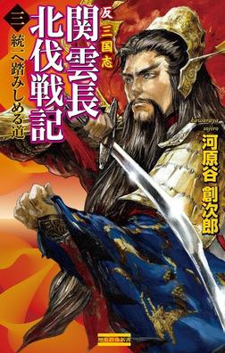 反三国志 関雲長北伐戦記3 統一へ踏みしめる道-電子書籍