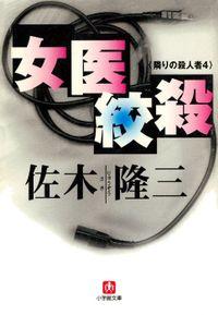 女医絞殺  隣りの殺人4 (小学館文庫)
