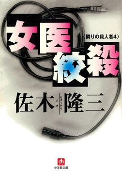 女医絞殺  隣りの殺人4 (小学館文庫)-電子書籍