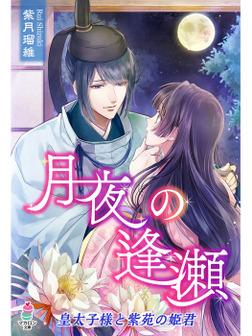 月夜の逢瀬~皇太子様と紫苑の姫君~-電子書籍