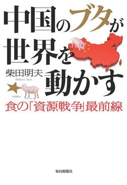 中国のブタが世界を動かす-食の「資源戦争」最前線-電子書籍