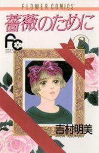 薔薇のために(2)