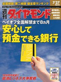 週刊ダイヤモンド 02年7月27日号