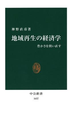 地域再生の経済学 豊かさを問い直す-電子書籍