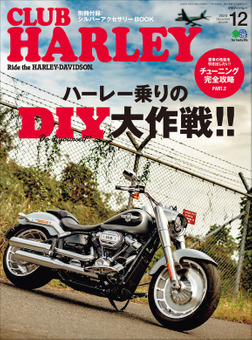 CLUB HARLEY 2020年12月号 Vol.245-電子書籍