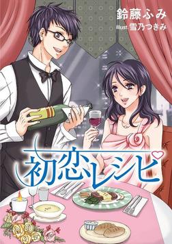 初恋レシピ-電子書籍