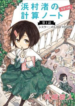 浜村渚の計算ノート 6さつめの第1話 シスター・メルセンヌの記憶-電子書籍