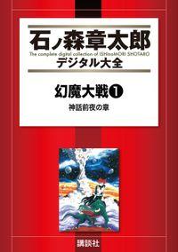 幻魔大戦(リュウ掲載版) 神話前夜の章 前編