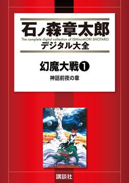 幻魔大戦(リュウ掲載版) 神話前夜の章 前編-電子書籍