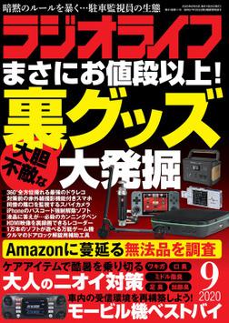 ラジオライフ2020年 9月号-電子書籍