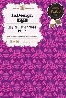 InDesign CS6逆引きデザイン事典PLUS-電子書籍