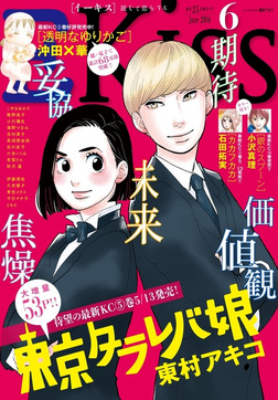 EKiss 2016年6月号[2016年4月25日発売]-電子書籍