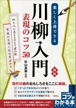楽しく上達できる 川柳入門 表現のコツ50 新版-電子書籍