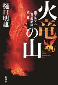 火竜の山―南アルプス山岳救助隊K-9―