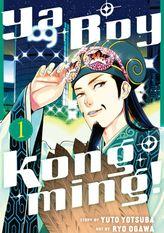 Ya Boy Kongming! 1