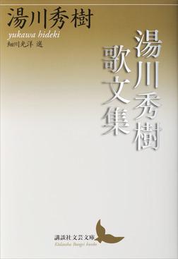 湯川秀樹歌文集-電子書籍
