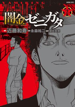 闇金ゼニガタ(2)-電子書籍