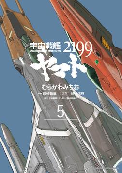 宇宙戦艦ヤマト2199(5)-電子書籍