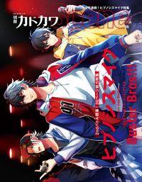 別冊カドカワScene 05