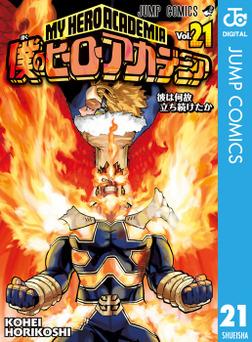 僕のヒーローアカデミア 21-電子書籍