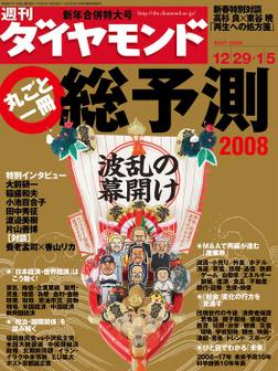 週刊ダイヤモンド 08年1月5日合併号-電子書籍
