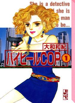 ハイヒールCOP(1)-電子書籍