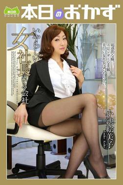 いやらしい女社長のいる会社 小池絵美子 本日のおかず-電子書籍