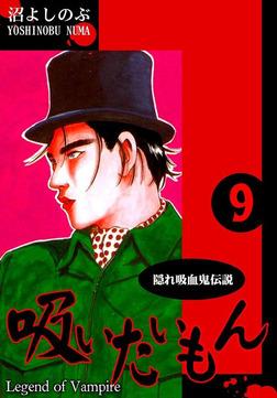 《隠れ吸血鬼伝説》吸いたいもん(9)-電子書籍