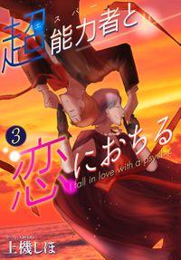 超能力者と恋におちる(3)
