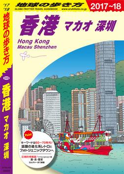 地球の歩き方 D09 香港 2017-2018-電子書籍