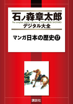 マンガ日本の歴史(17)-電子書籍