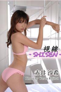 視線-SHISEN- 赤井沙希