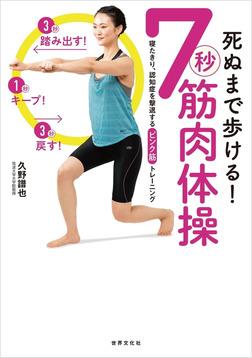 死ぬまで歩ける! 7秒筋肉体操-電子書籍