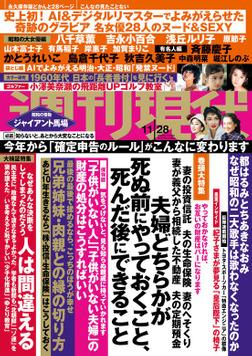 週刊現代 2020年11月28日号-電子書籍