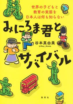 みにろま君とサバイバル 世界の子どもと教育の実態を日本人は何も知らない-電子書籍