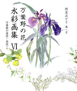 万葉野の花水彩画集(6)-電子書籍