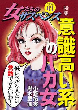 女たちのサスペンス vol.41 意識高い系のバカ女-電子書籍