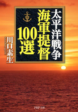 太平洋戦争 海軍提督100選-電子書籍