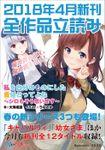 GA文庫&GAノベル2018年4月の新刊 全作品立読み(合本版)
