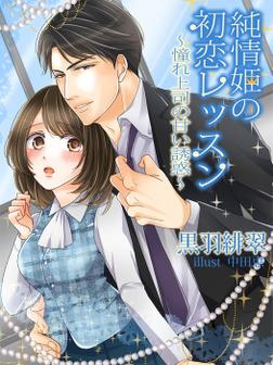 純情姫の初恋レッスン~憧れ上司の甘い誘惑~-電子書籍