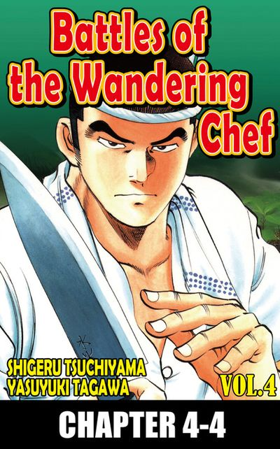 BATTLES OF THE WANDERING CHEF, Chapter 4-4