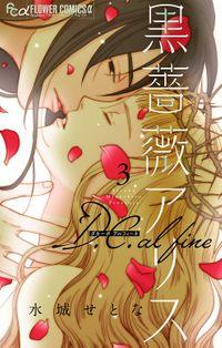 黒薔薇アリス D.C.alfine【マイクロ】(3)