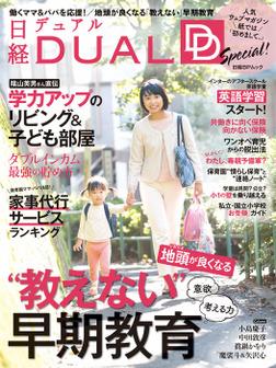 日経DUAL Special!  働くママ&パパを応援!-電子書籍