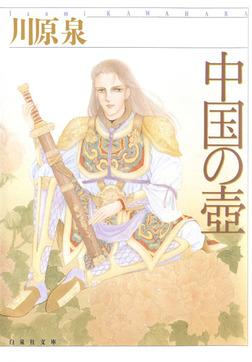 中国の壺-電子書籍