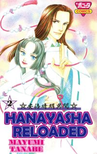 HANAYASHA RELOADED, Volume 2