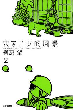 まるいち的風景 2巻-電子書籍