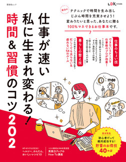 晋遊舎ムック 仕事が速い私に生まれ変わる! 時間&習慣のコツ-電子書籍